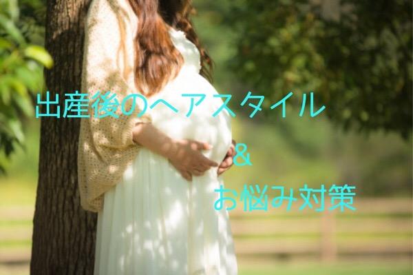 【新米ママさん必読】出産後のヘアスタイルとお悩み対策まとめ
