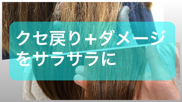 クセもダメージも解消してサラサラの艶髪へ  【北千住 上野 縮毛矯正 トリートメント 】
