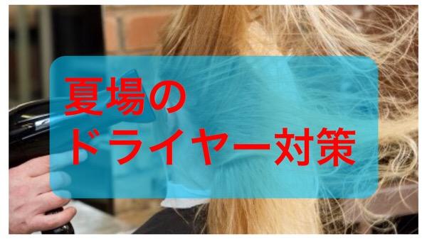 【夏場のドライヤー】汗をかかずに乾かす方法5選
