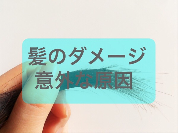 【意外と見落としがち】今すぐやめるべき髪を傷めるその習慣