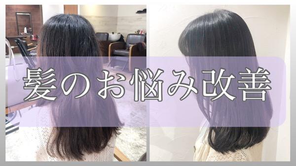 その悩み、髪質改善で解消出来ますか?  【北千住 上野 縮毛矯正 ストカール】