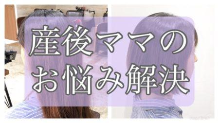 産後ママの髪の悩みはストカールで解決  【北千住 上野 縮毛矯正 パーマ 】
