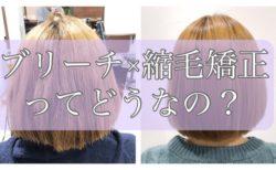 ブリーチした髪に縮毛矯正は断られるのは何故?  【 北千住 上野 縮毛矯正 】