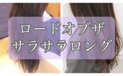 髪質でお悩みの方が憧れのサラサラロングになるまでを完全密着