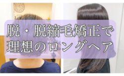 脱・【脱・縮毛矯正】から目指す『イイ女風』ロングスタイル 【ストカール 縮毛矯正 】