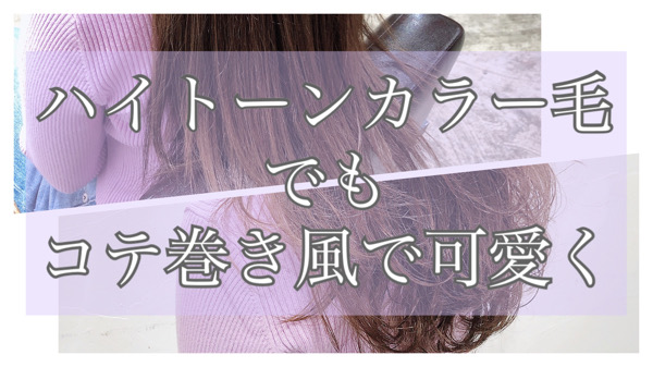 ブリーチ毛でもコテ巻き風カールで可愛くスタイルチェンジ 【北千住 パーマ】