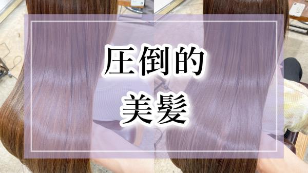 【髪質改善】美髪矯正とカラーケアで毎日を美しく
